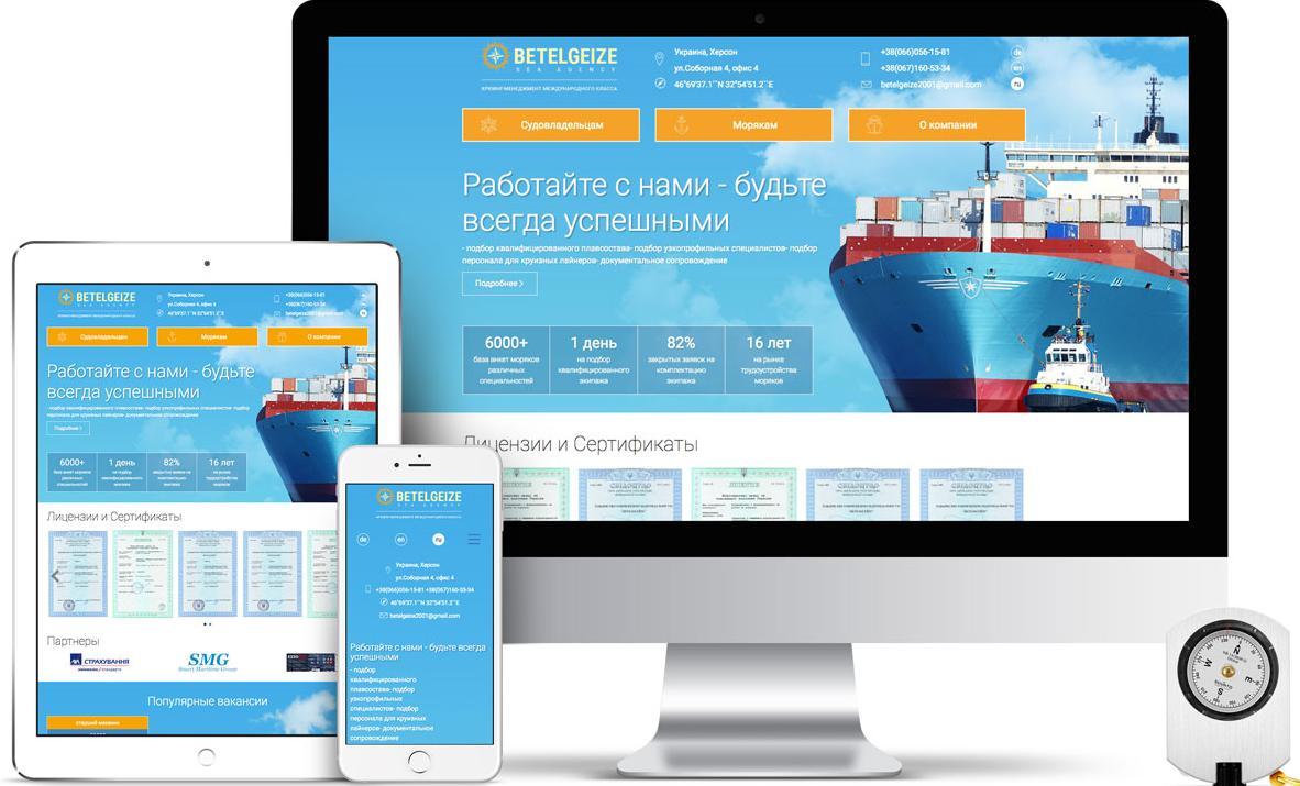 Корпоративный сайт крюингового агентства Betelgeize Херсон