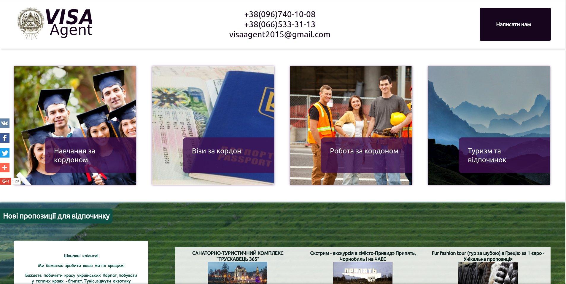 Разработка информационных сайтов. Херсон. Портфолио веб студии Essotec.