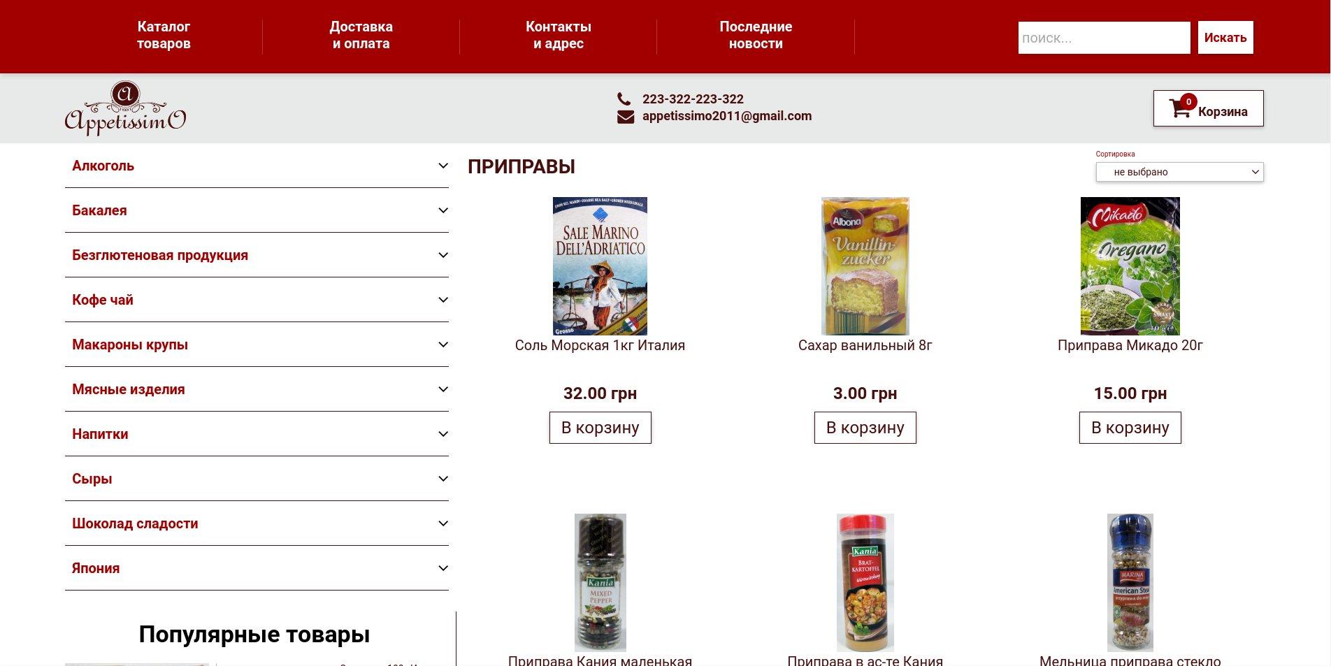 Создание интернет магазина. Херсон. Сайт магазина элитных продуктов Appetissimo. Портфолио веб студии Essotec.