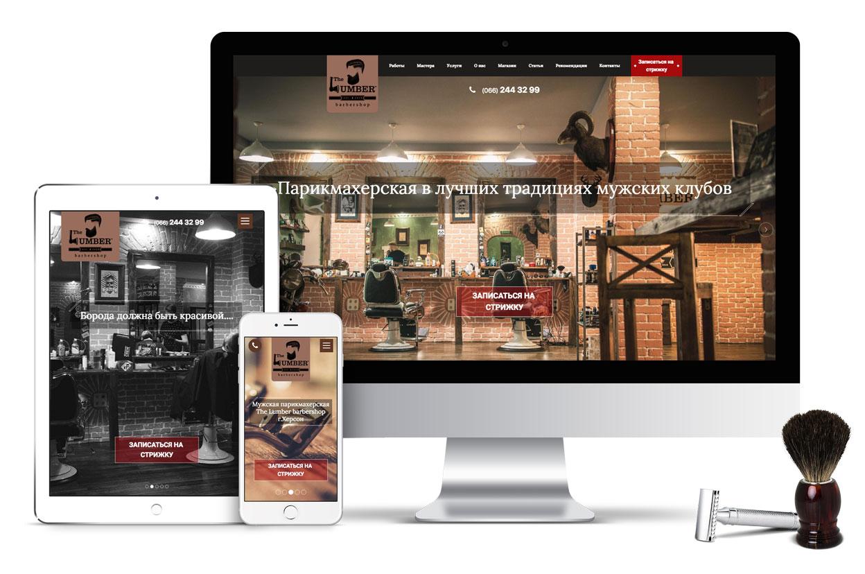 Корпоративный сайт барбершопа The Lumber Херсон