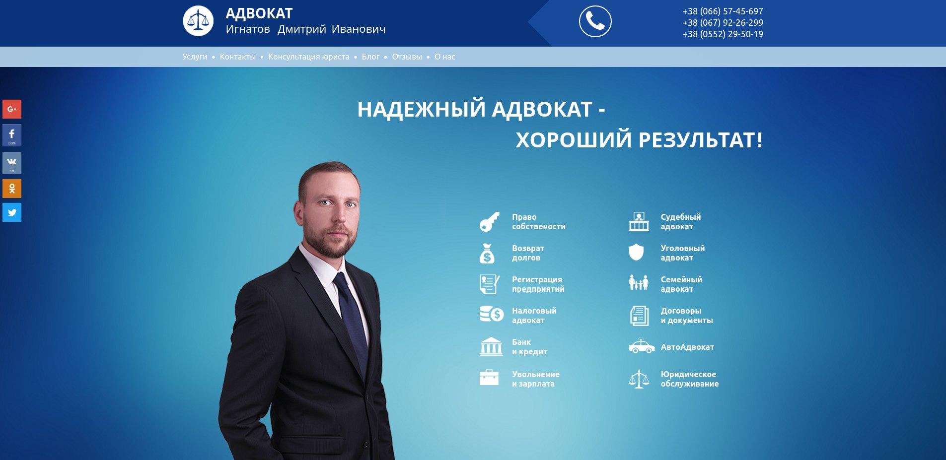 Персональный сайт адвоката. Херсон